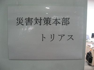 本部.JPG