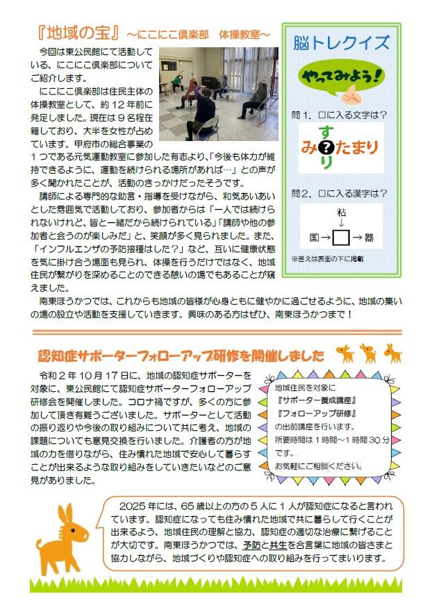 202101kikanshi02.jpg